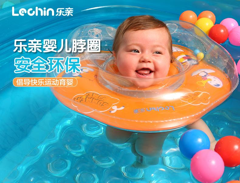 00024 Baby Adjustable Neck Safety Swimming Float Ring
