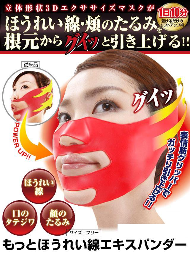 00038 Japanese Face Slimming Cheek Lift Up Silicone Strap