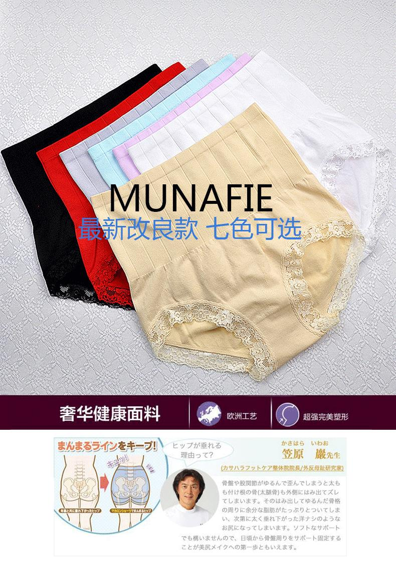 00041 Japan Munafie Premium High Waist slimming Shaping Underwear
