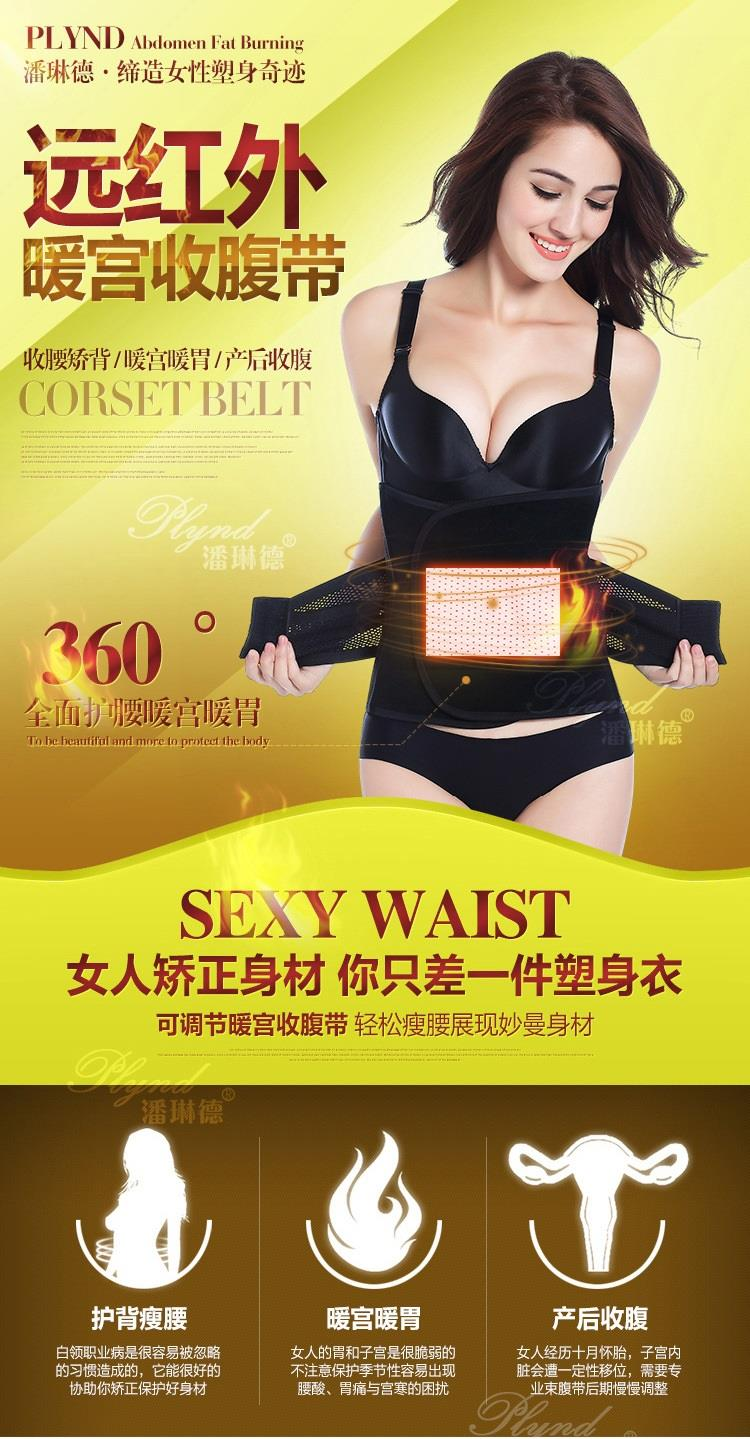 00068 Adjustable Unisex Far Infrared Ray Shaping Slimming Corset  Belt