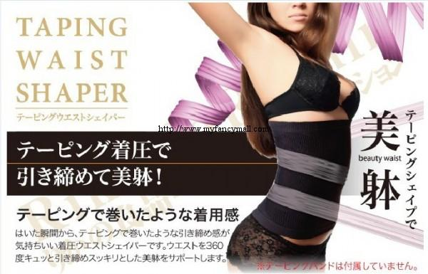 01076 Japanese DOYEN Spiral Shaping Slimming Pressurized Waist Belt