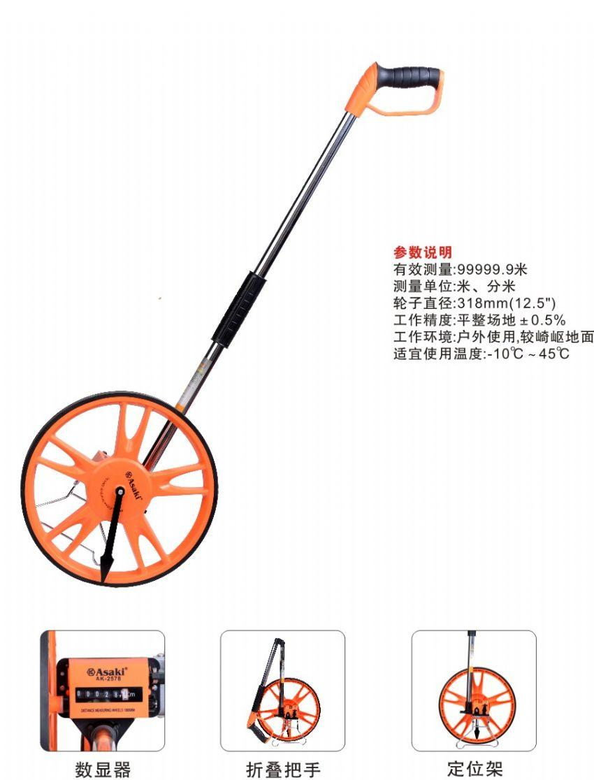 "12.5"" Measuring Wheel"
