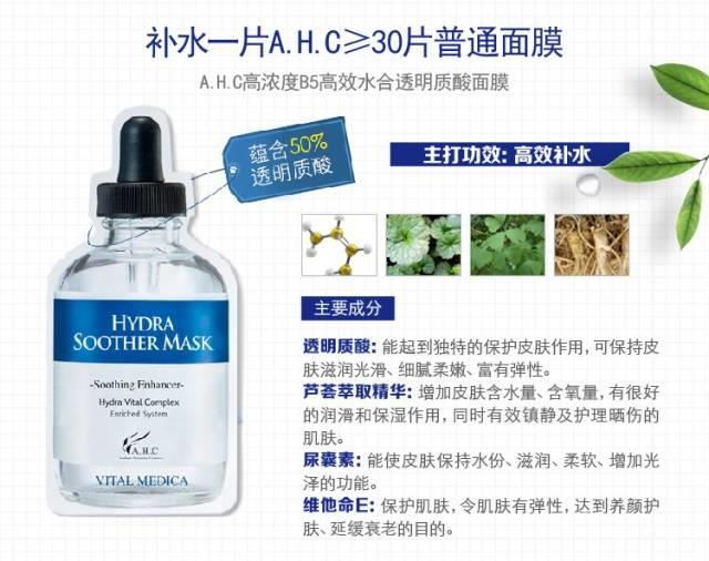 《AHC》 Hydra Soother Mask 5pcs/box