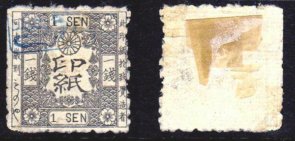1875. Very Old Japanese Revenue Fiscal 1 Sen Stamp . Used