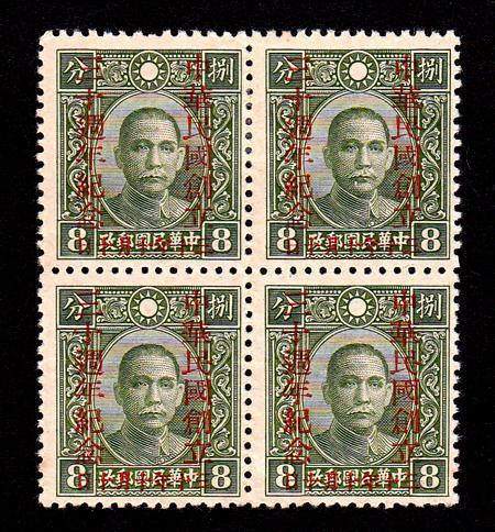 1941. 30th Anniv Of Republic of China 8 cents Sc#475, Block Of 4