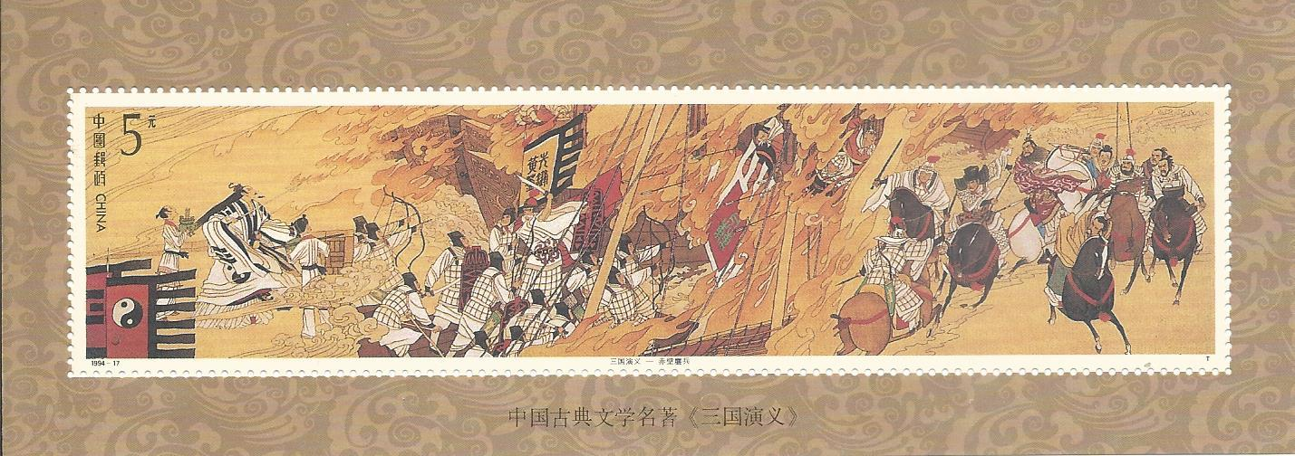 1994-17M CHINA 1994 ROMANCE OF THE THREE KINGDOMS MINIATURE SHEET MINT