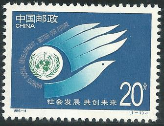 1995-4 CHINA 1995 PROMOTE SOCIAL DEVELOPMENT 1V MINT