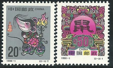 1996-1 CHINA 1996 YEAR OF THE RAT 2V MINT