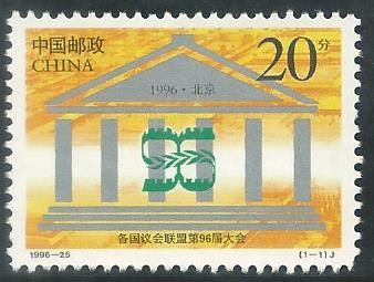 1996-25 CHINA 1996 INTER PARLIAMENTARY UNION CONFERENCE 1V MINT