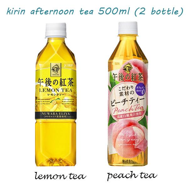 (2 bottle)JAPAN KIRIN AFTERNOON TEA DRINK 500ML (PEACH+LEMON)