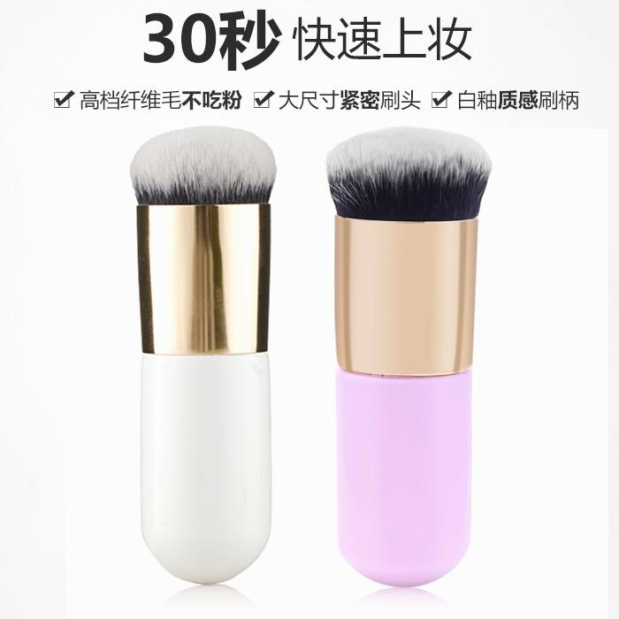 30 Second Quick Makeup~Chubby Foundation Brush