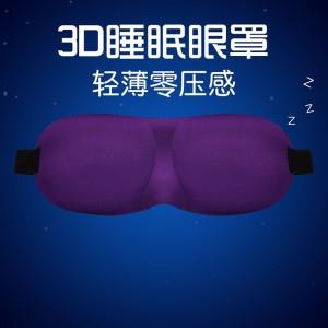 3D Breathable Eyeshade Eye Mask
