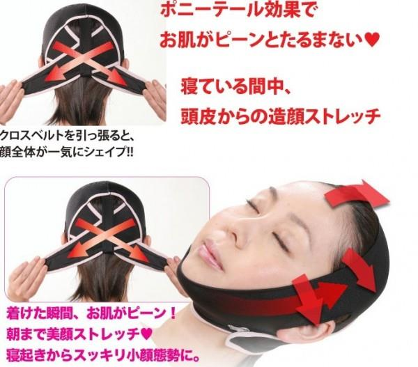 3D Face Lifting Band