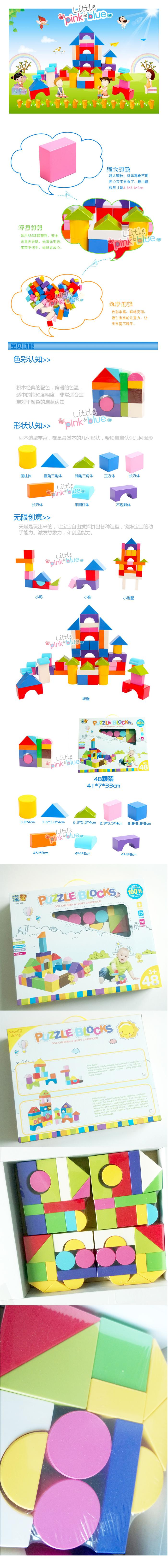 48 pcs Pure Series Puzzle Blocks