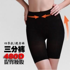 480D Burn Fat Slimming Shorts (Black)