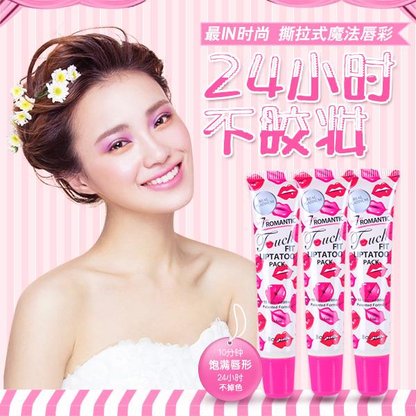 7 Romantic Touch Fit Liptatoo Pack