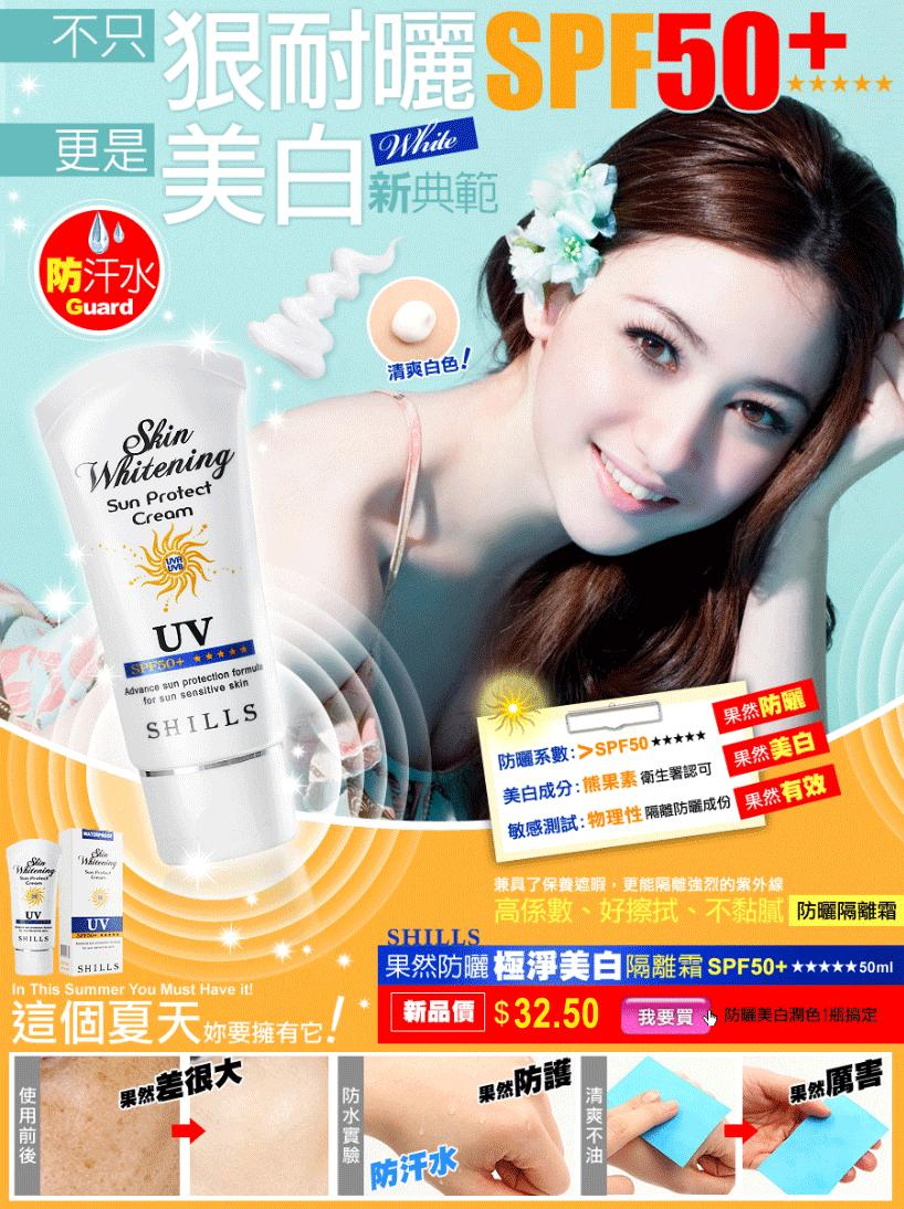 ★CLEARANCE SALE★Sh!lls  Skin Whitening Sun Protect Cream SPF50+