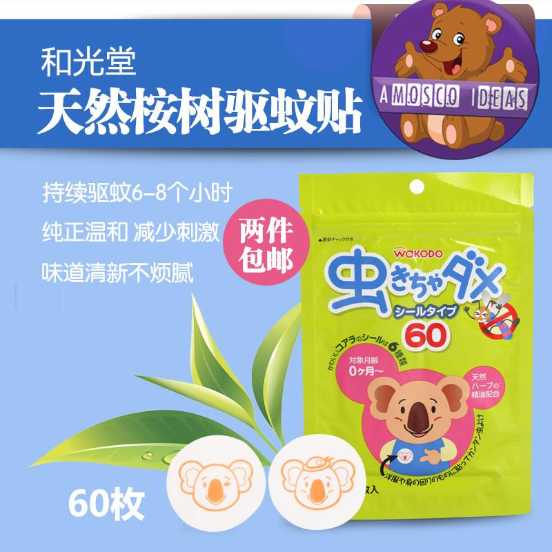★PROTECTION!★Wakodo Insect Repellent Sticker 60pcs (From J