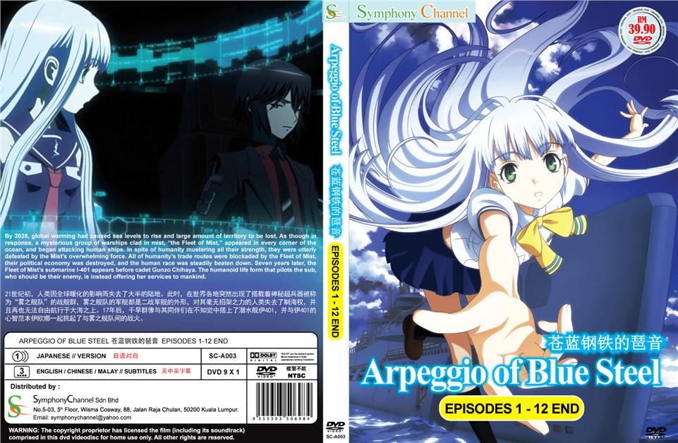 A003 ARPEGGIO OF THE BLUE STEEL DVD, Animax, Animation