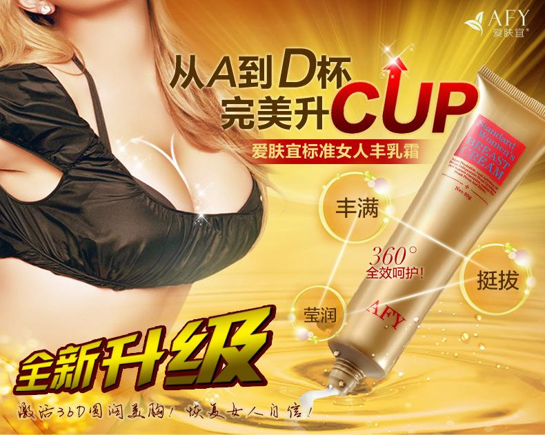 AFY Breast Enhancement Cream Firming Cream 80g Result In 7 days