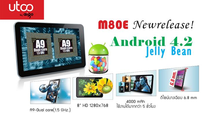 AIGO M80E Tablet PC - 8', Dual Core, 1GB RAM, 8GB ROM, JELLY BEAN