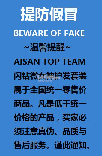 AISAN TOP TEAM ( IMPORTANT NOTICE )