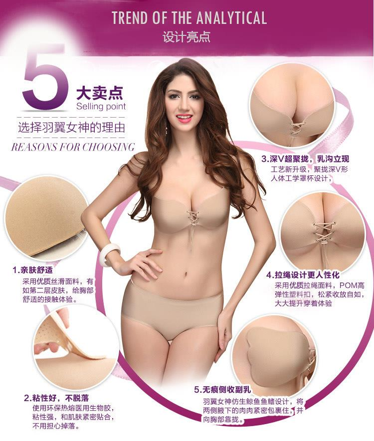 Angel Godness Wing type Nubra invisible bra bride / dinner use