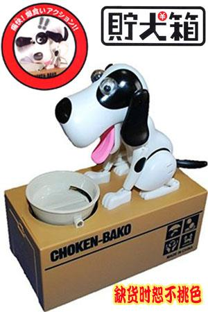 Automated Dog Steal Coin Piggy Bank Money Saving Box Funny Dog Money