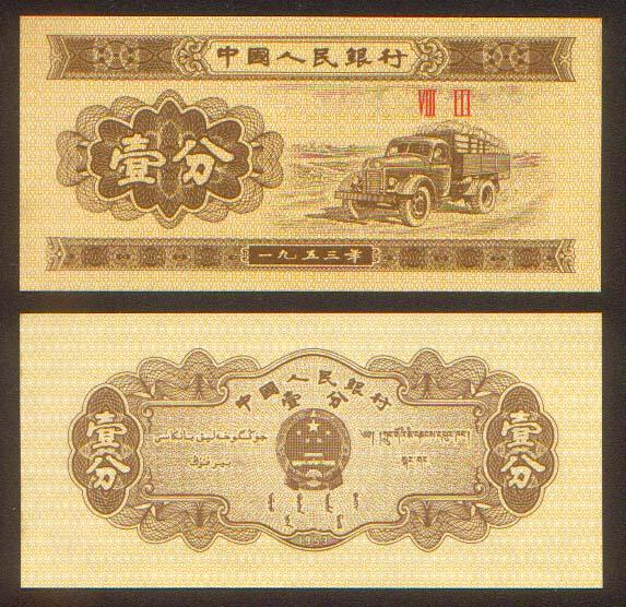 Banknote - 1pc 1 Fen China Banknote from 1953 - UNC