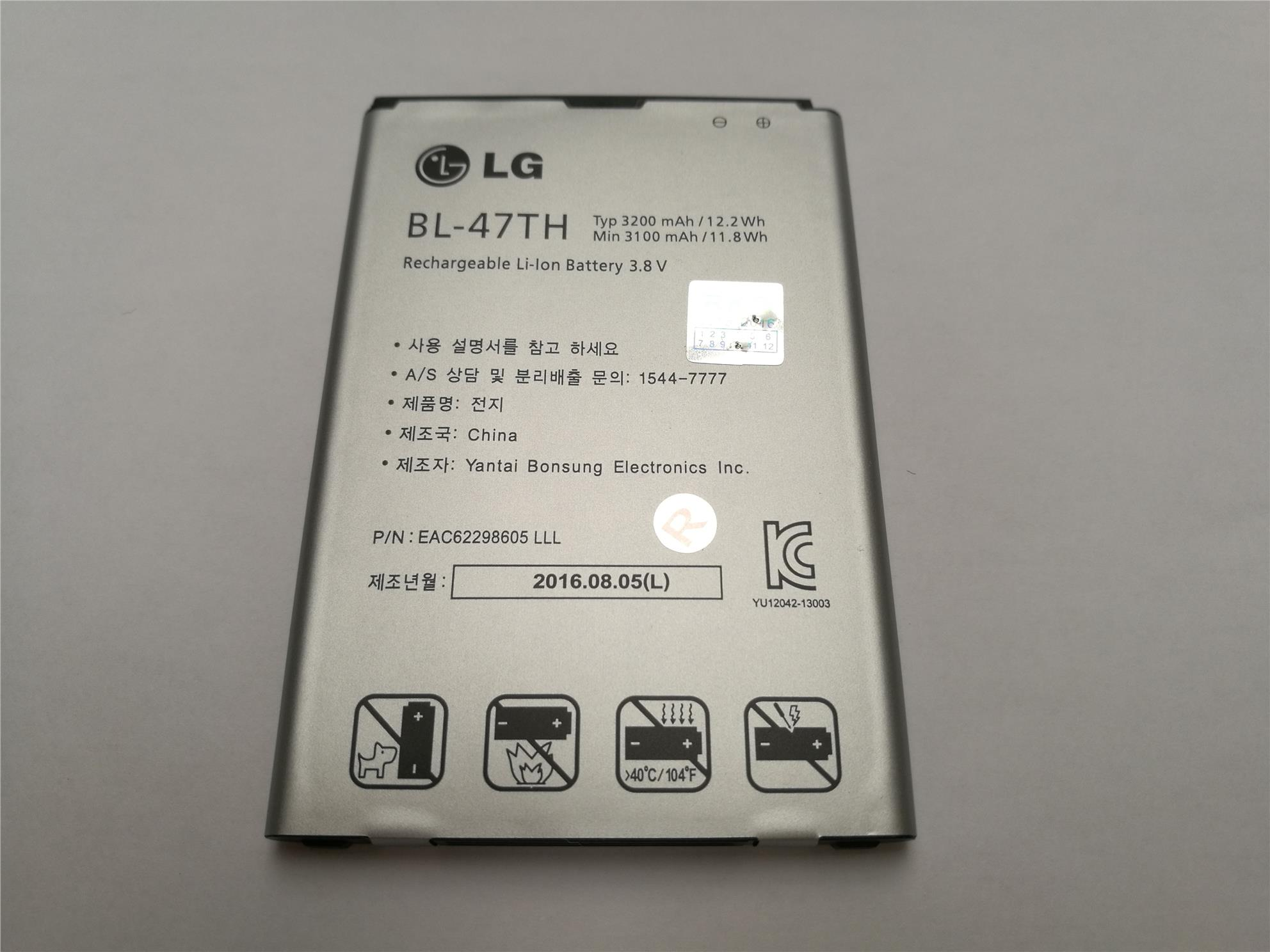 Battery LG Optimus G Pro 2 F350 F350S D837 BL-47TH (Original)