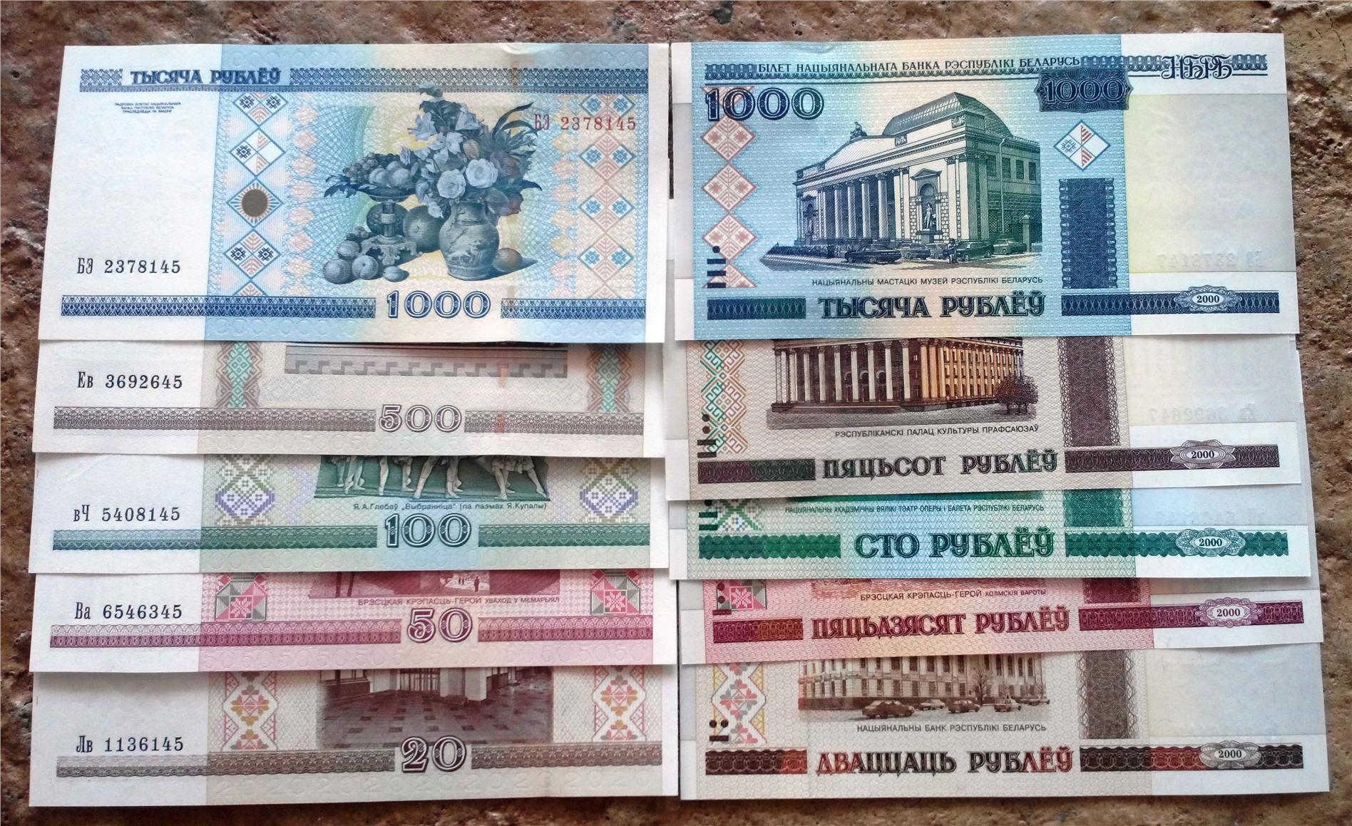 Belarus 5 pcs last 2 series number same unc