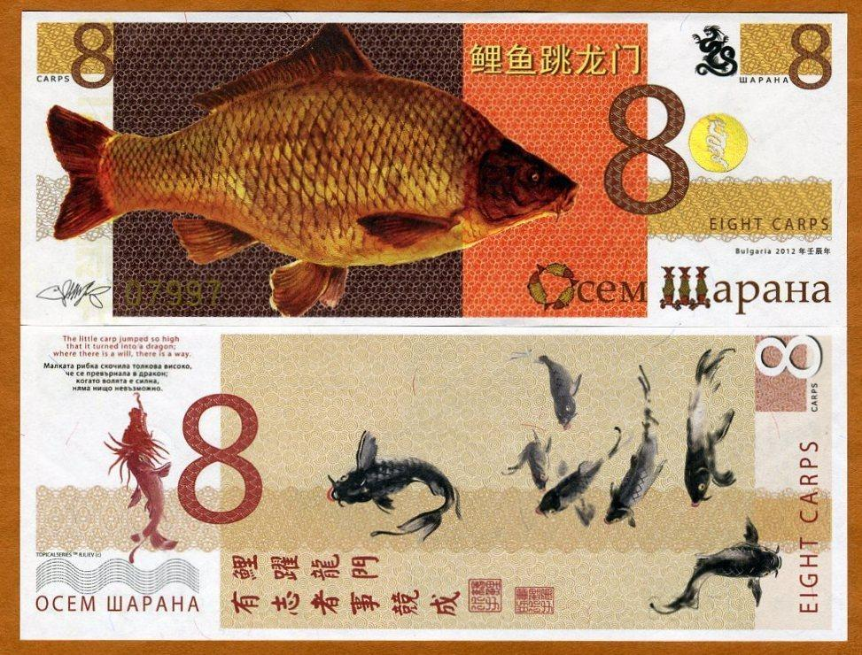 Bulgaria 8 carps 2012 carp dragon china lunar year