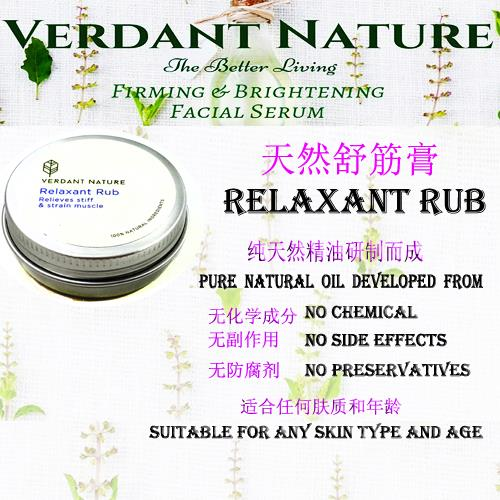 [BUY 1 FREE 1] Verdant Nature Relaxant Rub (25g)天然&#3329..