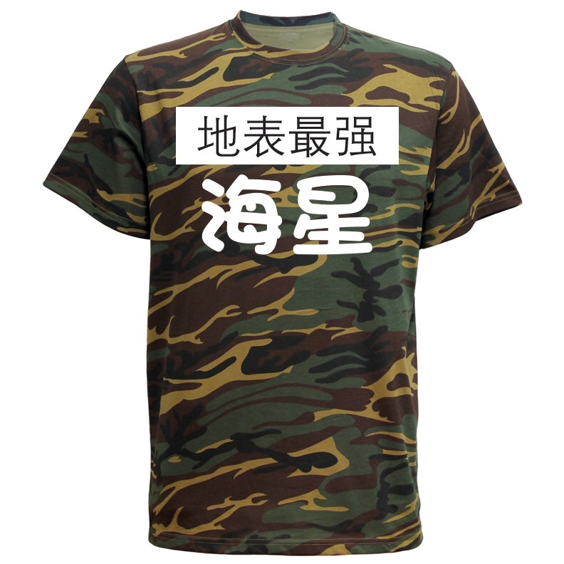 Camouflage Army Trainer Customize C End 12 9 2017 11 15 Pm