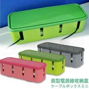 Candy Color Long Type Cable Storage box (Upgrade)
