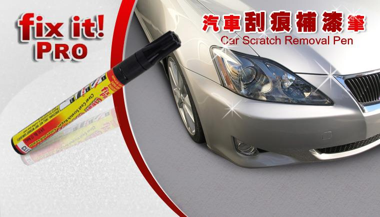 Fix it pro car repair scratch remover pen review