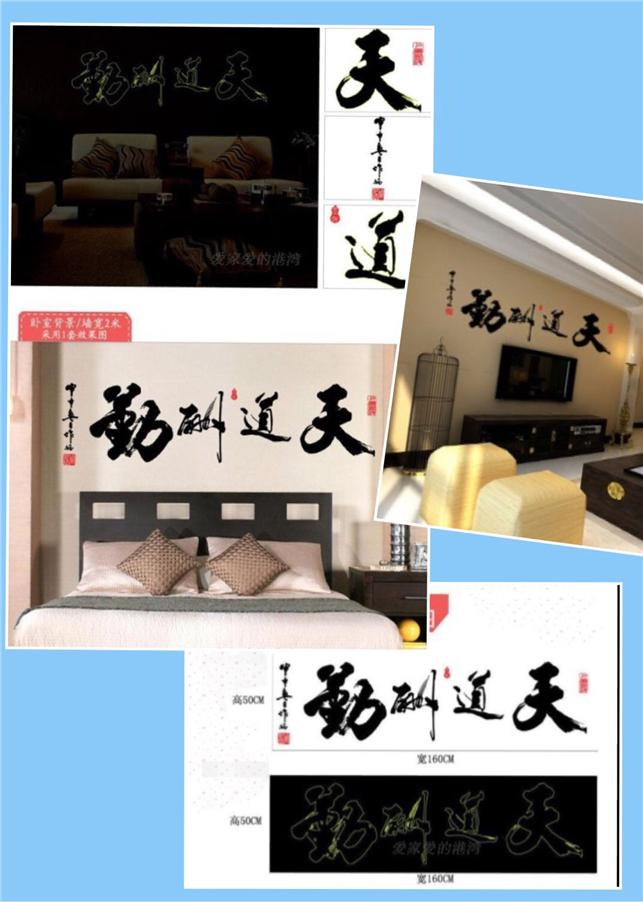 Chinese calligraphy living room bed end 2 11 2018 11 14 am Calligraphy as a career