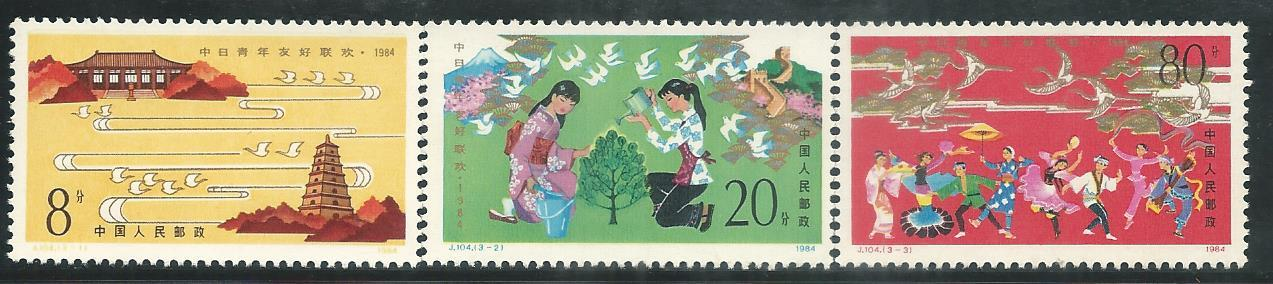 CHJ-104 CHINA 1984 3V MINT
