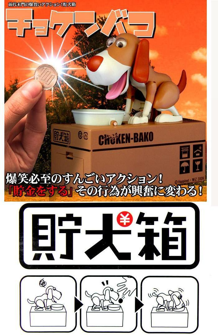 CHOKEN BAKO Robotic Dog Bank (Coin Bank for children)