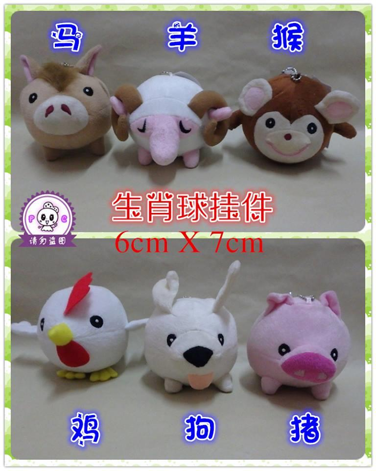 [Clearance] Hanging/Strap/Keychain - Chinese Zodiac 1