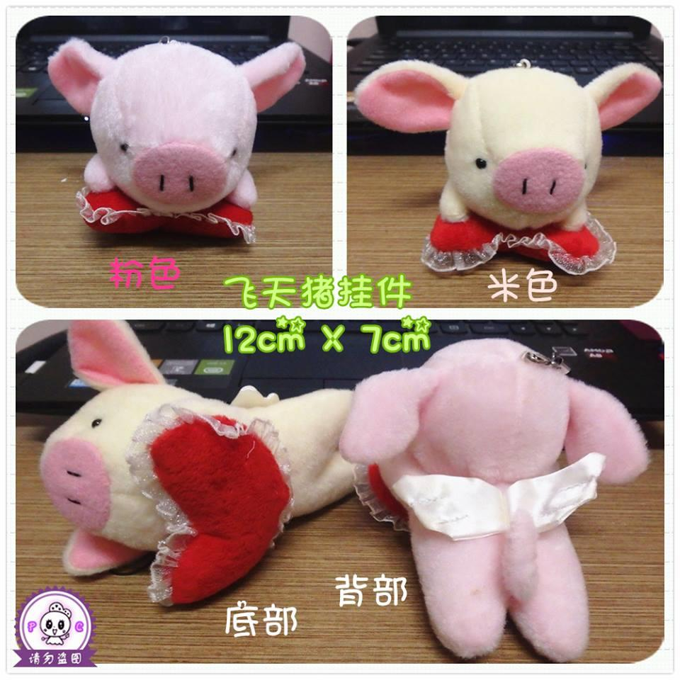 [Clearance] Hanging/Strap/Keychain - Love Flying Piggy
