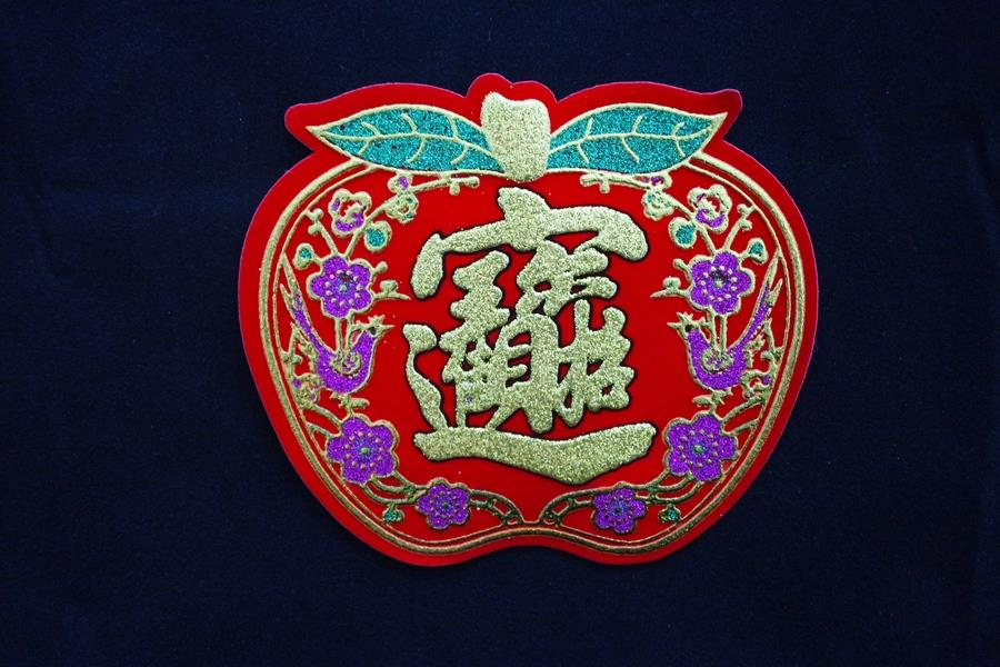 CNY Apple Shape Sticker (10 pcs/pkt)