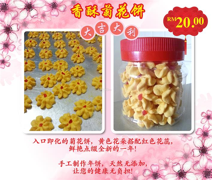 CNY Homemade Flower Custard Cookies菊花饼