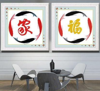 Cross stitch Jahitan Silang 56x56cm - Home Blessing 家字&#