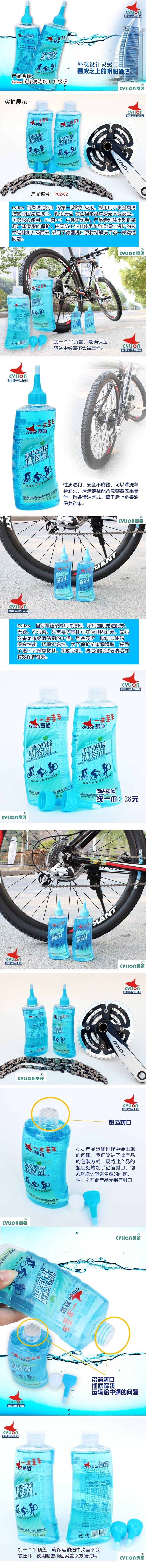 CYLION MAINTENANCE OF BIKE BASIKAL BICYCLE CHAIN CLEANING OIL