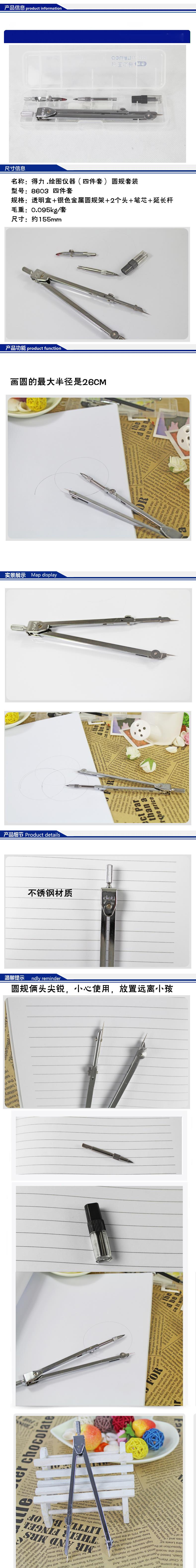 Deli 8603 Graphics Compass Set 4 Duck Mouth Drawing Bofa Set