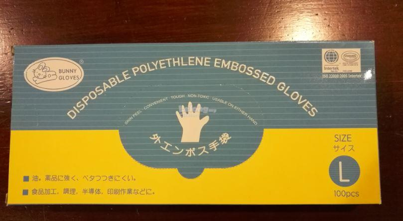 Disposable Polyethlene Embossed Gloves (Size: L)