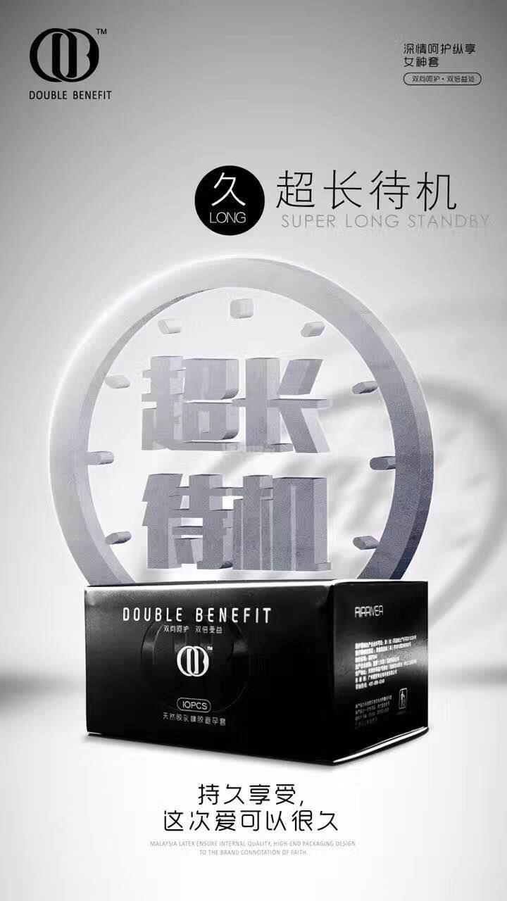 Double Benefit Condoms 0.02mm ultra-thin x 10 pieces