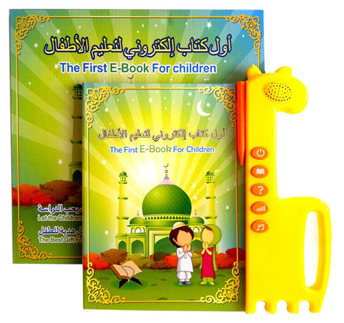 The First E-Book For Children / Interactive Book