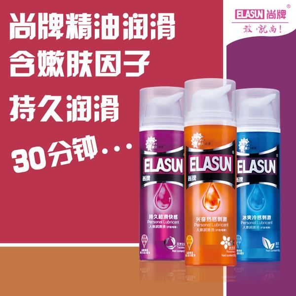 ELASUN Lubrication Men and Women- Vginal Anal Massage oil Lubricant